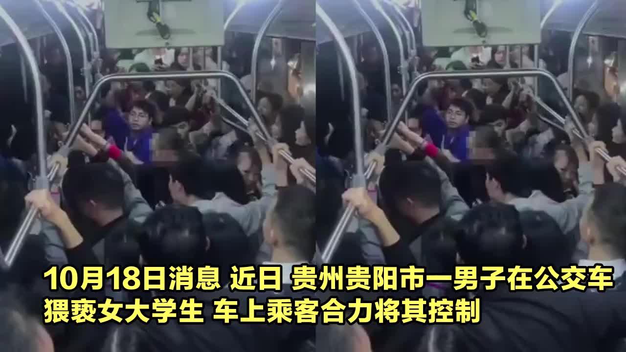 监拍贵州一男子车上摸女大学生大腿 全车乘客合力制服押给警察