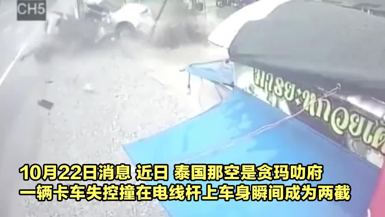 车祸监控曝光!一卡车失控撞在电线上,车身瞬间被截成两段!
