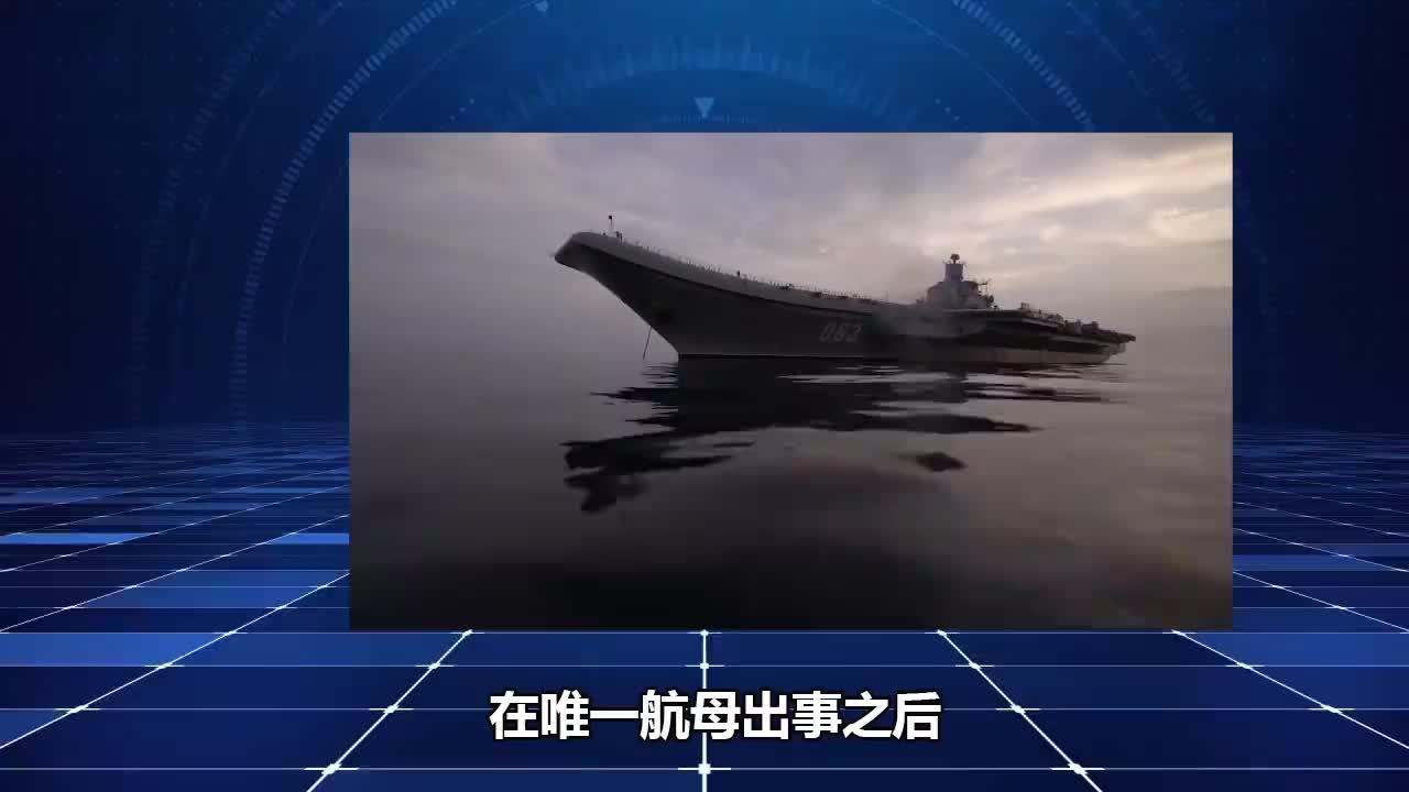 库兹涅佐夫号被砸后,俄计划建造新航母,有意思的是,越南人评价