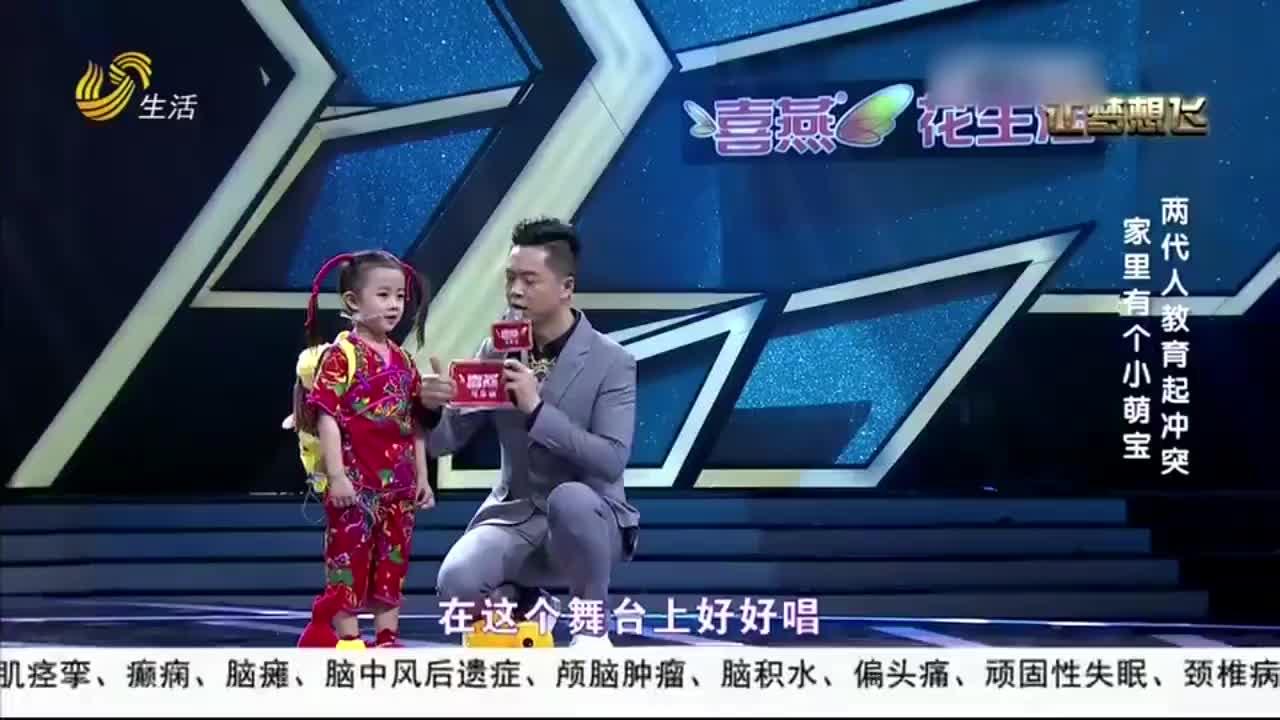 烟台4岁萌娃演唱《回娘家》模样可爱萌翻全场太有才了