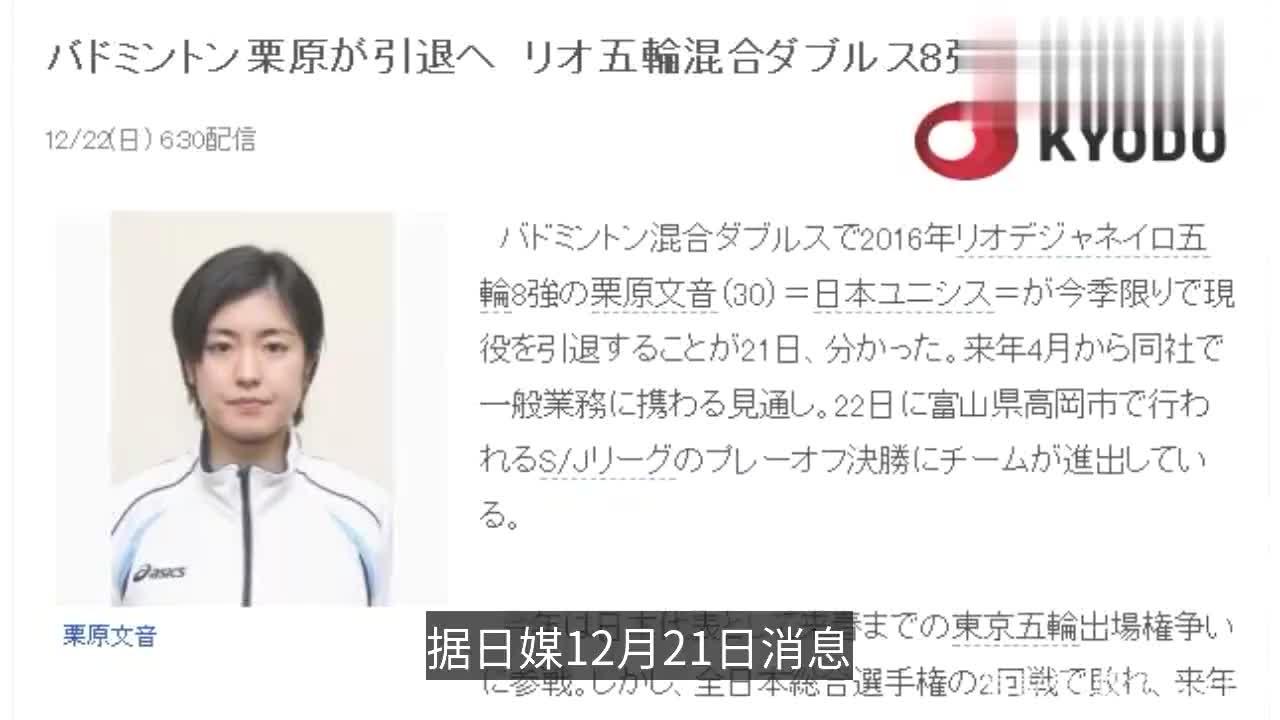 日本羽坛陈妍希将退役 栗原文音曾获里约奥运混双八强