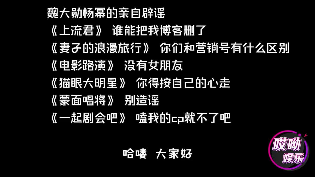 明星公开否认被恋爱魏大勋亲自辟谣恋情杨幂采访否认CP