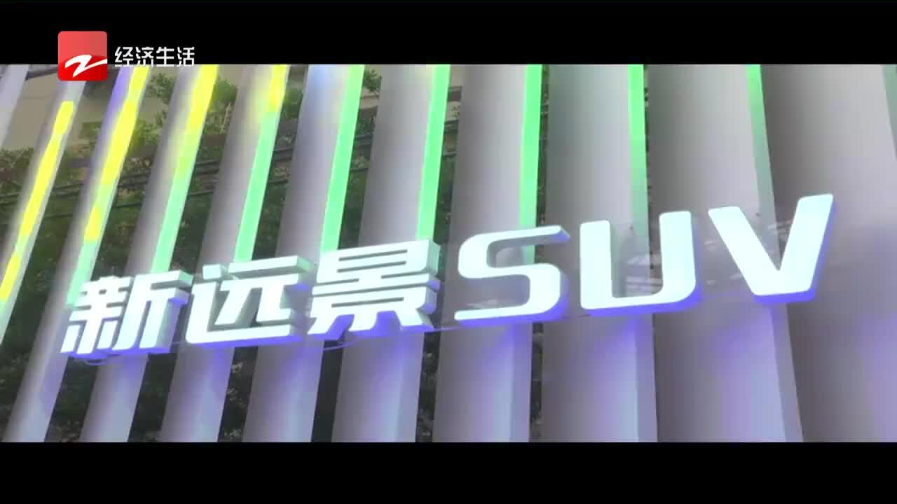 视频:吉利新远景SUV联动上市售价更惊艳