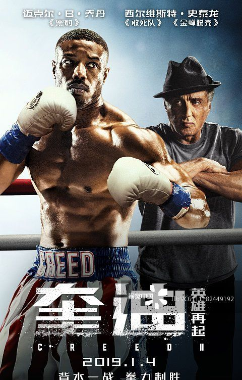 电影《奎迪2》即将上映 迈克尔·b·乔丹大秀肌肉值得