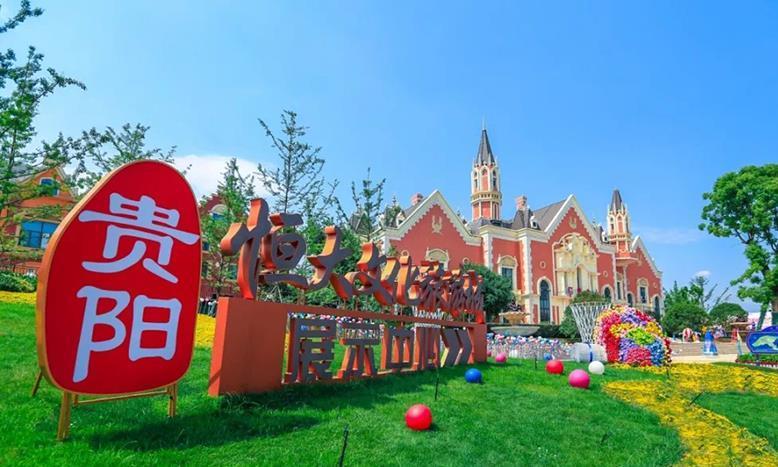 贵阳恒大文化旅游城▕ 金秋九月,以梦幻体验,开启满分生活