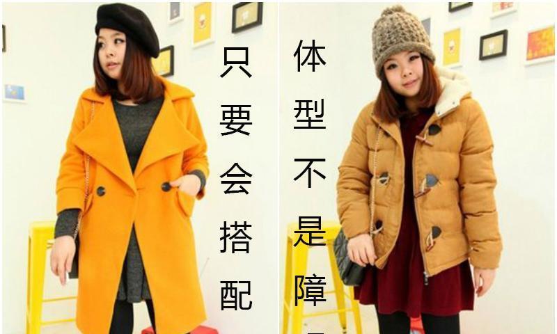 微胖女人冬天穿衣显胖或壮实?三招穿搭技巧来改善