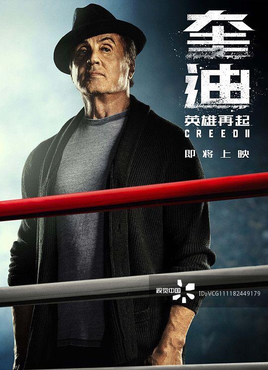 2018年12月19日讯,电影《奎迪:英雄再起》海报,剧照公开.