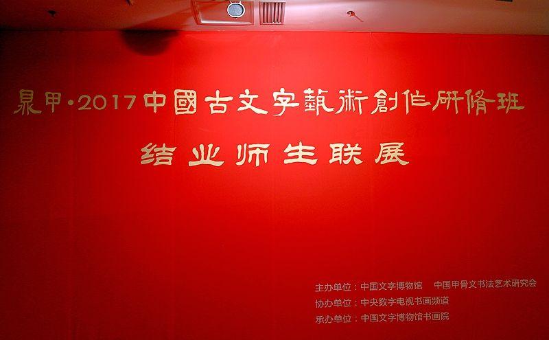 中国古代文字长什么样?请看中国文字博物馆的古文字书法