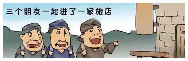 漫画:三傻住旅店,不会算房租,怎么办