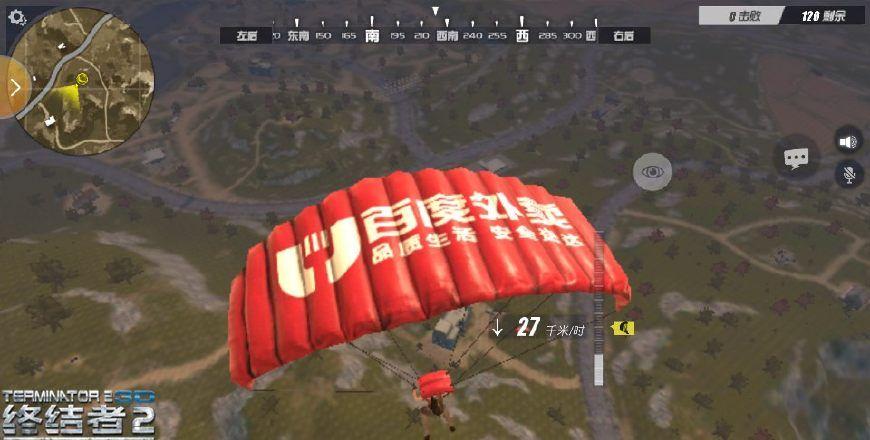 《终结者2:审判日》联动百度外卖推出定制跳伞、工作服和外卖车
