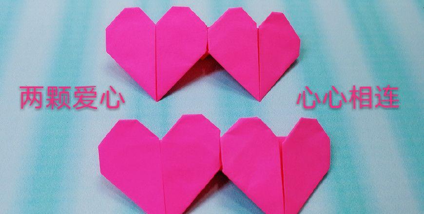 教大家一张纸折出两颗漂亮的爱心,心心相连,折纸爱心教程图解