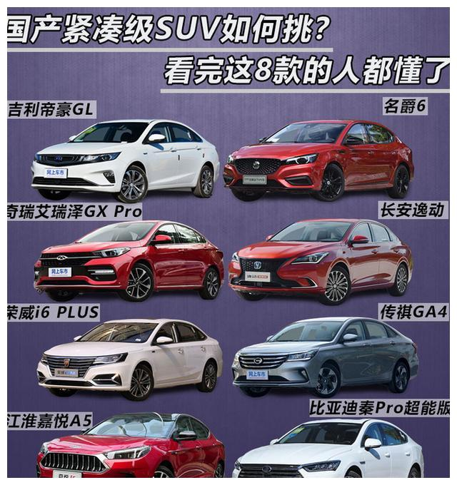 预算10万左右,想买国产紧凑级轿车,这8款中总有一辆最称心如意