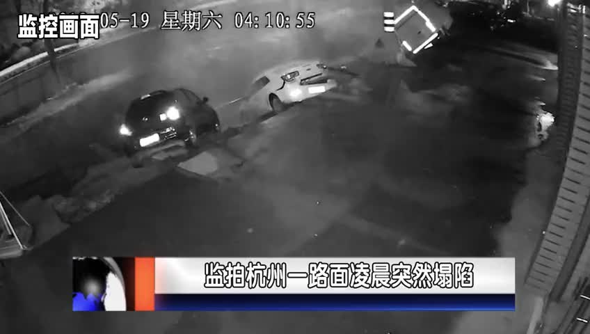 监拍:一路面塌陷,三辆车瞬间陷进深沟