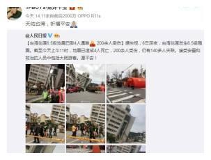 """台湾深夜地震,田馥甄这样做,网友:""""你确定不是在炒作么"""""""