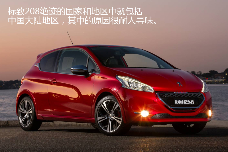 东风标致您打算209上市后再国产208吗?!