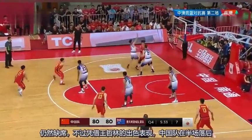 中国男篮王哲林遭严重犯规,看看易建联的第一反应?永远的一哥