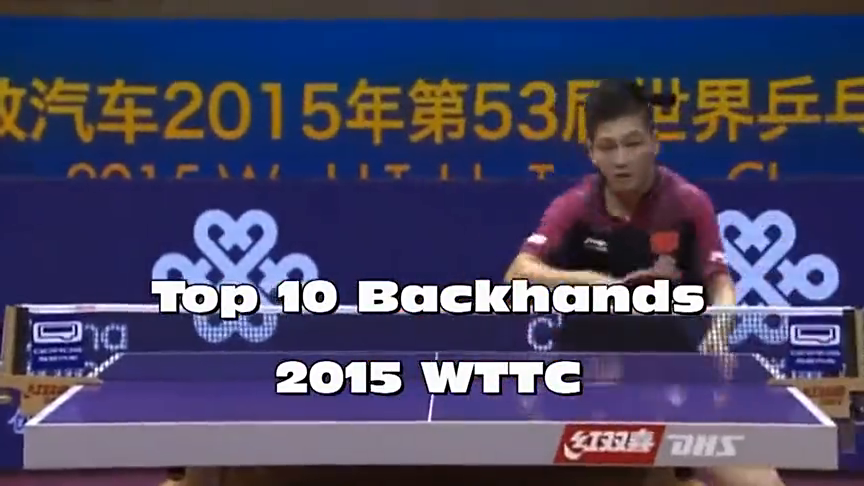 世界乒乓球锦标赛,最佳反手,技术真不错