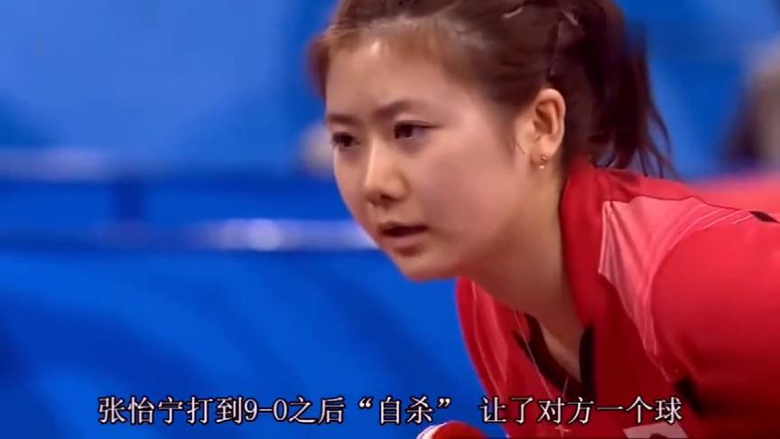 谈到张怡宁让球福原爱,张怡宁:不是我演技差,队规不允许!