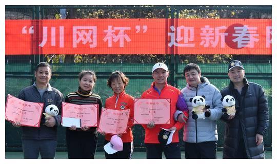 """新年打网球 2020成都网球季""""川网杯""""成都落幕"""