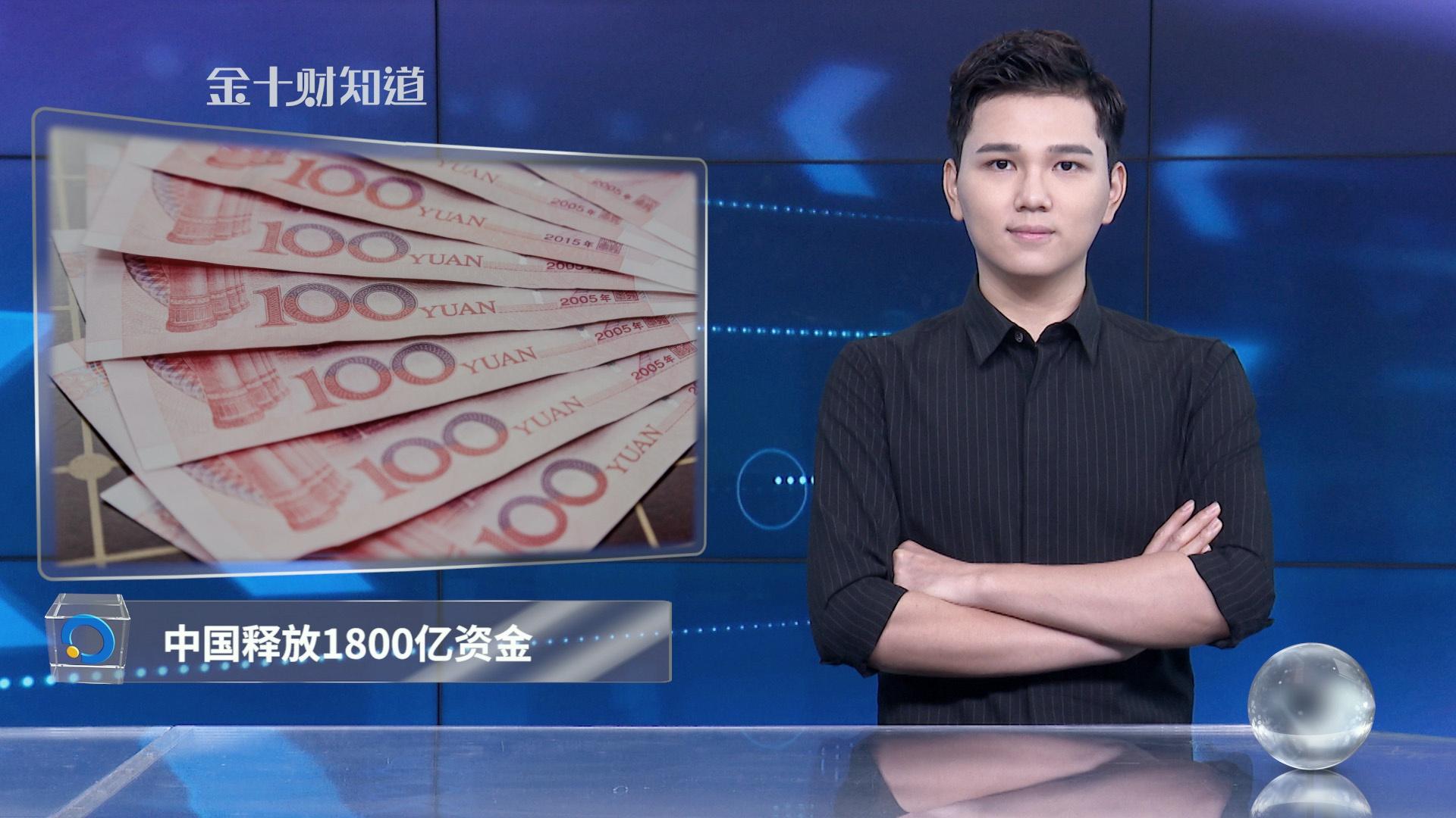 """再次""""降息"""",中国释放1800亿资金!美国或沦为""""香蕉共和国""""?"""
