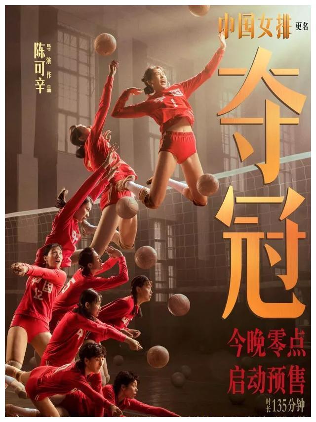 电影《中国女排》改名