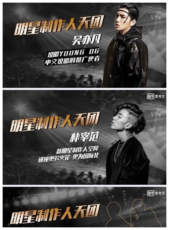 吴亦凡朴宰范担任《中国新说唱2020》导师,热狗跌出首发导师阵容
