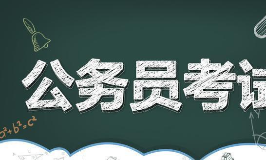 提醒一下—河北省唐山市公务员笔试成绩即将下发