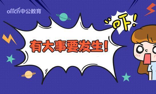 速看!2019云南省考最低合格分数线发布,你吃面了吗?