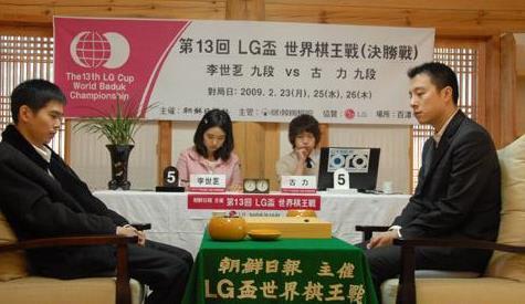 中国围棋历次世冠盘点:LG杯成就古力2009年第二冠