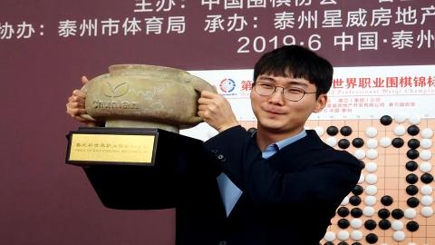 零封同胞!韩国棋手朴廷桓春兰杯折桂 夺个人第四个世界冠军