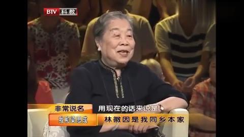 梁思成第二任妻子林洙接受采访,她眼里的林徽因竟是这样,意外了