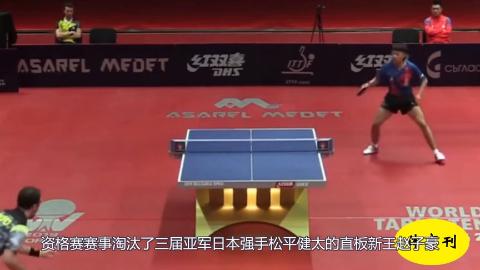 4-1三届亚军在资格赛就被送回家国乒新王霸气晋级