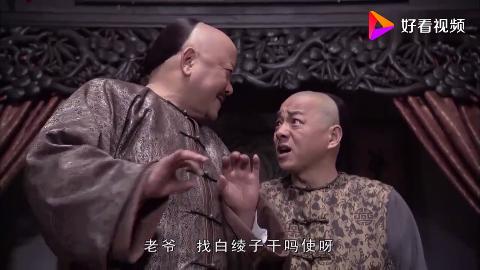 和珅在家上吊自尽,皇上看见后:刘全,让他死得舒服点漂亮点啊