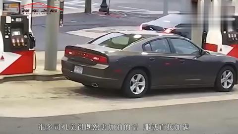 每次加油只加200元老司机都看不下去了,难怪你的车寿命短