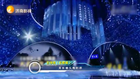 王铮亮《长恨歌》唱出了杨贵妃与唐明皇的爱情,也唱出了向往