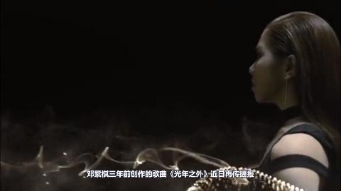 邓紫棋17岁就能翻唱《忐忑》其作品的后发力之强让人无法想象