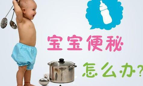 宝宝经常性便秘,四种情况妈妈自查下,用对方法一一解决
