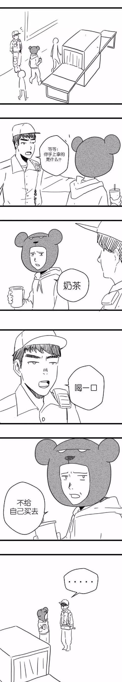 喝着奶茶过安检的2X青年