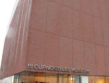 方便面博物馆:纪念安藤业绩的方便面博物馆在池田市设立
