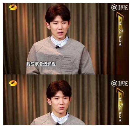 王源学王俊凯要选影视专业讲出最开心的事情让人心疼!