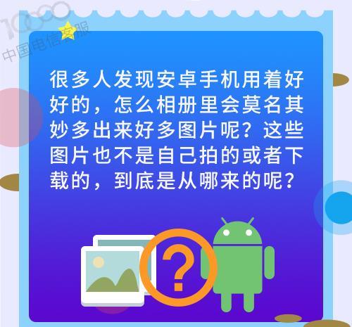 为什么Android手机相册总是有更多的图片?