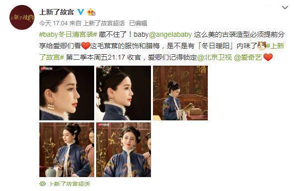 《上新了故宫》各女星古装造型,气质都惊艳,唯独王丽坤像男人