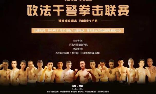 2019全国政法干警拳击联赛将于11月20日在深圳拉开战幕