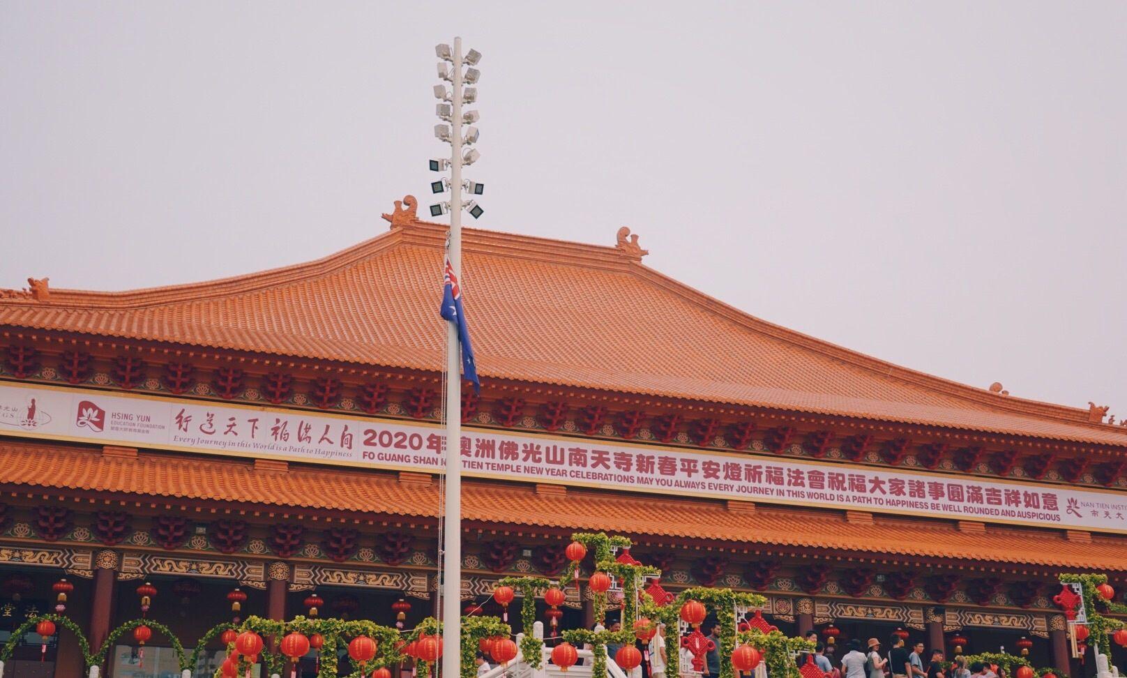 南半球最大的寺庙,佛光山南天寺