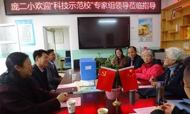 北京市大兴区庞各庄镇第二中心小学迎接区专家组评审指导