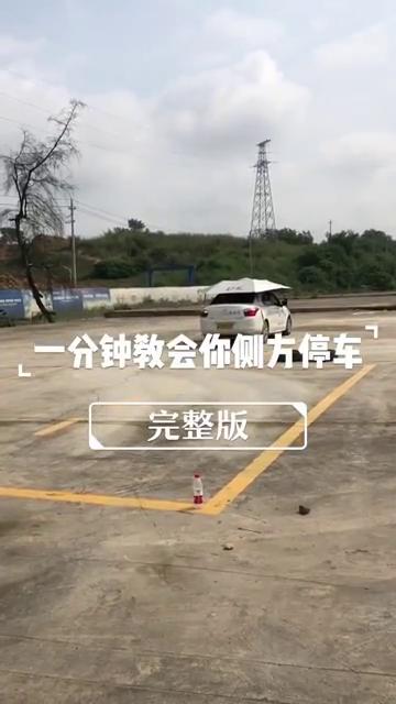 驾照考试科目二侧方停车讲解
