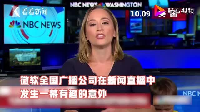 新闻女主播直播被打断 4岁儿子乱入求抱抱