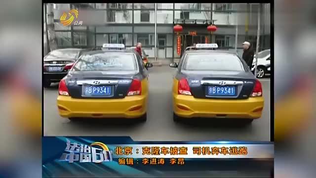 执法人员检查出租车司机弃车疯狂逃窜背后暗藏玄机