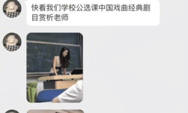 北科大一位女老师火了!高颜值撞脸女星金喜善,学生无一旷课