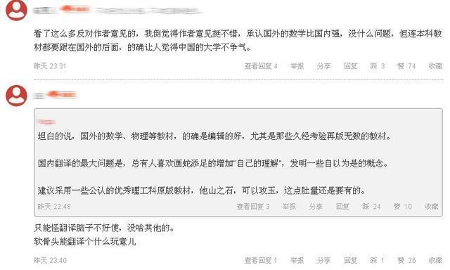 清华大学的线性代数使用英文教材,不好吗?网友:只要留学后回国